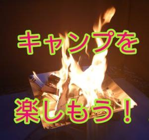 北海道のキャンパーのキャンプ場での過ごし方【1日のキャンプの流れを紹介します!】