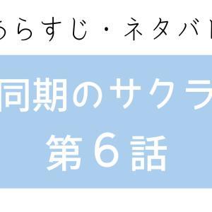 相武紗季がヒジョーにマズい!同期のサクラ6話あらすじネタバレ