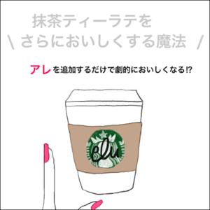 【抹茶好き必見!】スタバの抹茶ティーラテのおいしすぎるカスタマイズ!