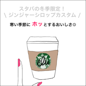 【スタバ冬季限定カスタマイズ】ジンジャーシロップを使ったホッと温まるカスタマイズ