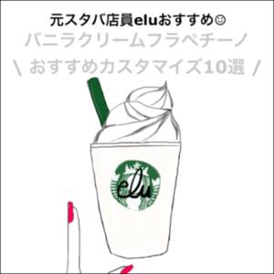 【保存版】バニラクリームフラペチーノのおいしすぎるカスタマイズ10選!