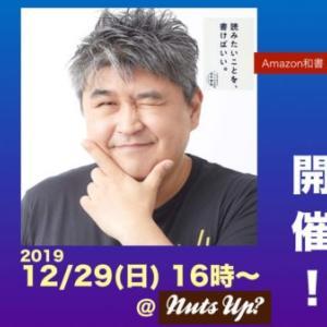 田中 泰延さんのトークイベント in八街!「第九のおはなし」