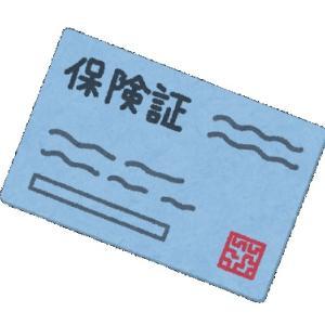 【必読】海外行くなら保険に入ろう!【必ず加入】