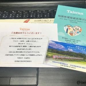 【当選】台湾観光局GO!GO!台湾Wプレゼントキャンペーン【締切間近】