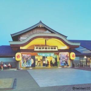 【超便利】大江戸温泉物語(東京/お台場)【早朝便利用者必見】