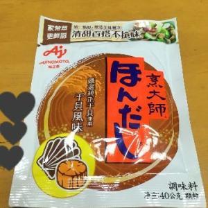 【スーパーで買える】台北土産#1【おすすめ】