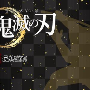 【無料動画】ネタばれあり!鬼滅の刃4話「最終戦別」のあらすじ・見どころ・感想