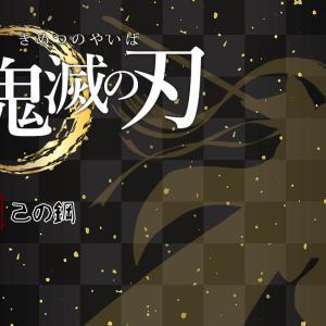 【無料動画】ネタばれあり!鬼滅の刃5話「己の鋼」のあらすじ・見どころ・感想