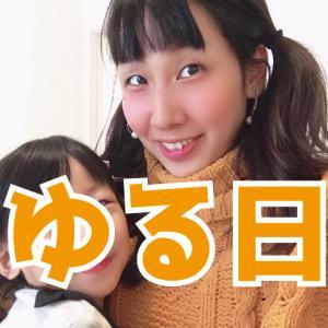 【1月のゆる日】シンママ、彼と子供がお風呂に入るのまき