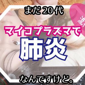 【20代、肺炎になる】コロナウイルス流行中にマイコプラズマ肺炎になったので気まずい日本人はわたしだ