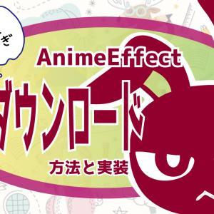 AnimeEffectsのダウンロード方法(無料)