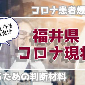 コロナ爆増福井県、入学式 それでも行かせますか。福井市のコロナ現状と感染症リスク