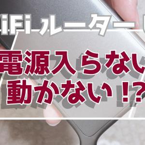 クラウドWiFi東京さんのU2が起動しない!故障疑惑で焦ったけど直った