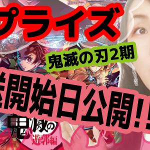 【鬼滅の刃第2期】遊郭編の放送開始日がついに公開!
