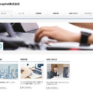 TMcapital株式会社の面接に行くと、アフィリエイトのコンサル契約を持ち掛けられるので要注意!