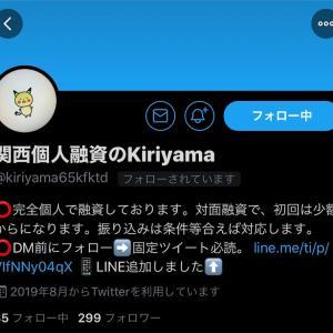 関西個人融資のKiriyamaについて関東人の俺が語ってみた。
