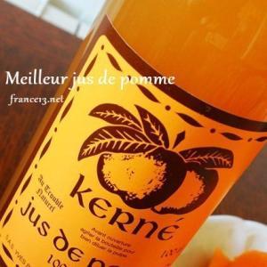 お勧め!ブルターニュの美味しい林檎ジュースとシードル Kerné(カルネ)
