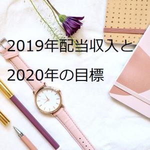2019年配当収入と2020年の目標