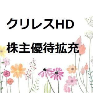 嬉しい!クリレスHD・株式分割&優待拡充