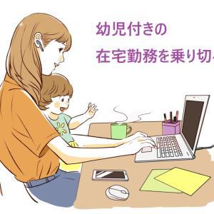幼児付きの在宅勤務を乗り切る!