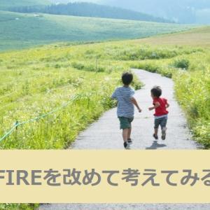 FIREを改めて考える