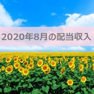 2020年8月の配当収入