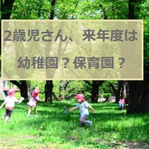 2歳児さん、来年度は幼稚園?保育園?