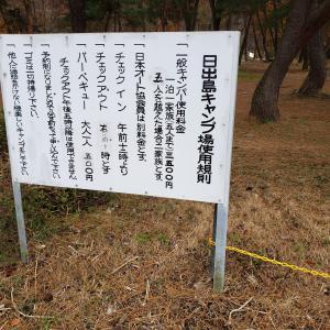 気になっている群馬県渋川のひするまキャンプ場。
