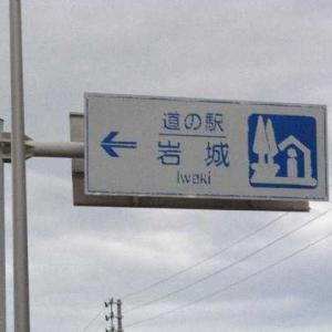 2014年6月6日 道の駅岩城(みちのえき いわき)再会