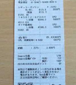 2015年10月15日 新潟近くの国道8号線でバースト( ̄ー ̄; ヒヤリ