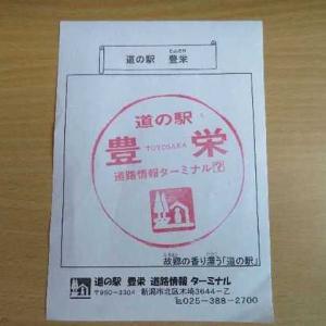 2015年10月15日 「道の駅にしあいづ」 でお買物。