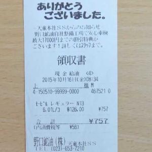 2015年10月16日 ファミリーマート雄勝インター店のお弁当は絶品。
