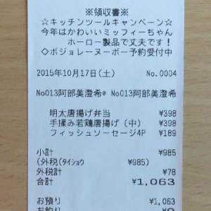 2015年10月17日(土) 帰りの船賃は普通車の料金。
