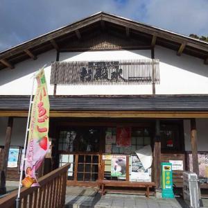 「道の駅はちもり(秋田)」今年で最後なので買いました。(o´ω`o)ぅふふ