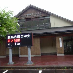 「道の駅越後市振の関(新潟県・糸魚川市)」旅先での思わぬ誤算です。