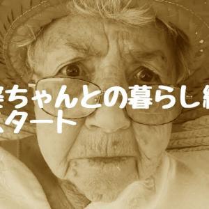 祖母との生活編