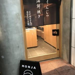 月島もんじゃ くうや渋谷店
