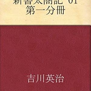 古典・名作を読むシリーズ・・・新書太閤記