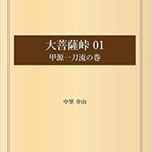 古典・名作を読むシリーズ・・・大菩薩峠