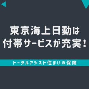 火災保険で東京海上日動「トータルアシスト住まいの保険」は付帯サービスが充実!