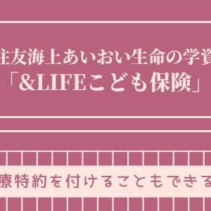 三井住友海上あいおい生命の学資保険「&LIFEこども保険」は医療特約を付けることもできる!