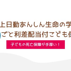 東京海上日動あんしん生命の学資保険「5年ごと利差配当付こども保険」は子どもの死亡保障が手厚い!