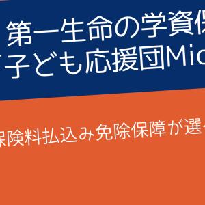 第一生命の学資保険「子ども応援団Mickey」は保険料払込み免除保障が選べる!