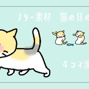 フリー素材・2月22日・猫の日のイラスト 透過加工済み