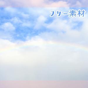フリー素材・虹