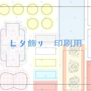 七夕飾り 印刷用