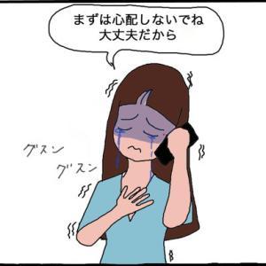 娘が泣きながら電話をかけてきた