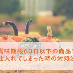 【食品せどり】賞味期限60日以下の商品を仕入れてしまった場合の対処法