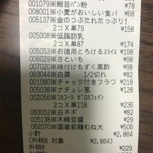 【2/15.16】お買い物記録-2月度⑥