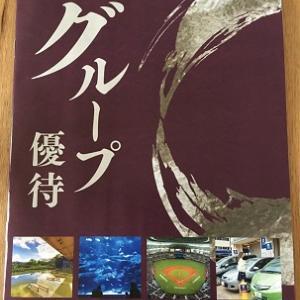 オリックスの株主優待カタログが届いた